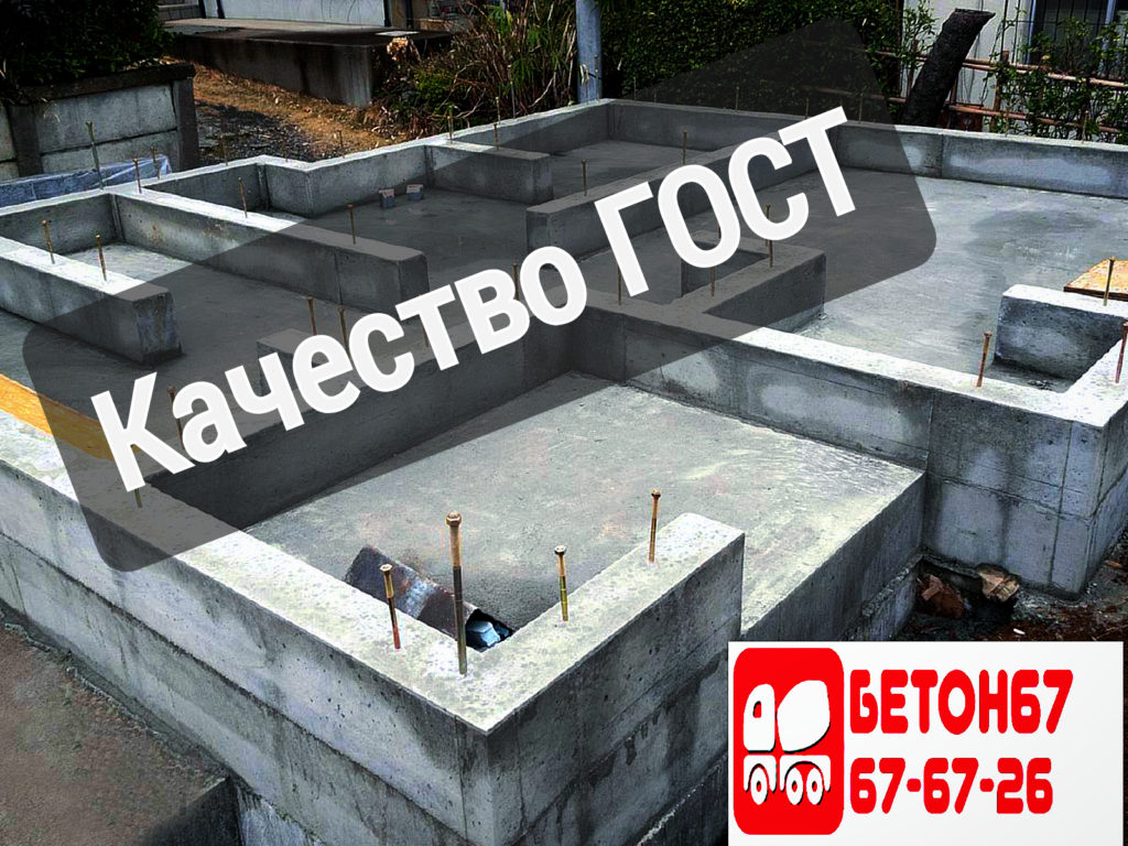 Бетон 67 фонтан из бетона для дачи купить