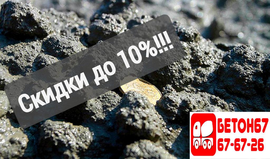 Бетон смоленск купить бетон в волгограде в тракторозаводском районе